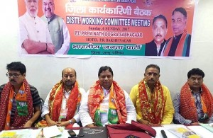District Working Committee at Samba-i